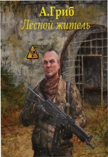 """Книга """"Лесной житель"""" читать онлайн"""