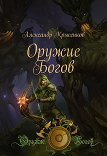 """Книга. """"Оружие Богов"""" читать онлайн"""