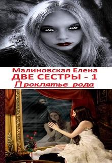 """Книга """"Две сестры - 1. Проклятье рода"""" читать онлайн"""