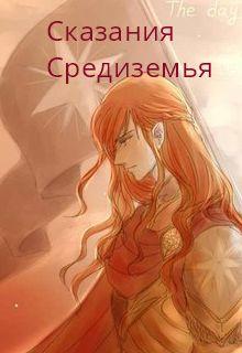 """Книга """"Сказания Средиземья"""" читать онлайн"""