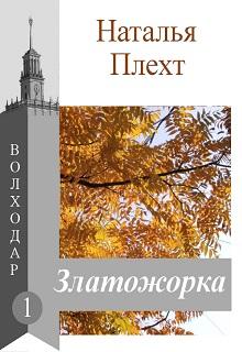 "Книга ""Златожорка"" читать онлайн"