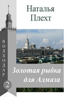 """Книга """"Золотая рыбка для Алмаза"""" читать онлайн"""