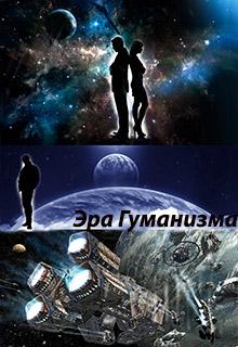 "Книга ""Эра гуманизма"" читать онлайн"