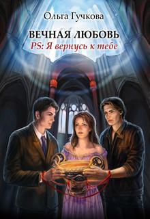 """Книга """"Вечная любовь. P.S.: Я вернусь к тебе   (первая книга) """" читать онлайн"""
