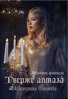"Книга ""Твёрже алмаза"" читать онлайн"