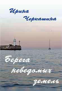 """Книга """"Берега неведомых земель"""" читать онлайн"""