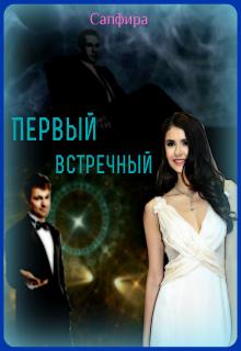 """Обложка книги """"Первый встречный"""""""