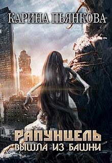 """Книга """"Рапунцель вышла из башни"""" читать онлайн"""