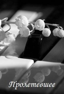 """Книга """"Пролетевшее"""" читать онлайн"""