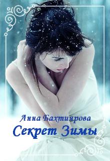 """Книга. """"Секрет Зимы"""" читать онлайн"""