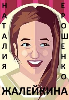 "Книга ""Жалейкина"" читать онлайн"