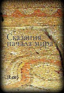 """Книга. """"Сказания начала мира"""" читать онлайн"""