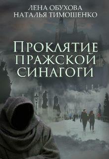 """Книга. """"Проклятие пражской синагоги"""" читать онлайн"""