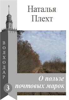 """Книга """"О пользе почтовых марок"""" читать онлайн"""