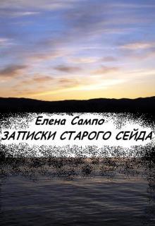 "Книга ""Записки старого сейда"" читать онлайн"
