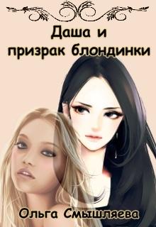 """Книга """"Даша и призрак блондинки"""" читать онлайн"""