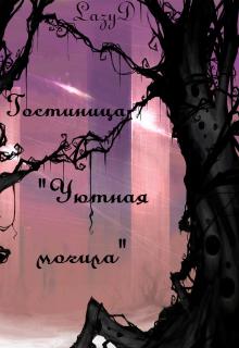 """Книга """"Гостиница """"Уютная могила"""""""" читать онлайн"""