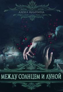 """Книга """"Между солнцем и луной"""" читать онлайн"""