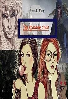 "Книга ""За гранью снов"" читать онлайн"