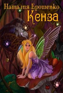 """Книга """"Сказка про фей 1. Кенза"""" читать онлайн"""