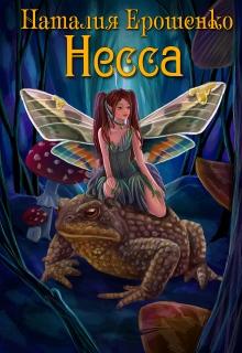 """Книга """"Сказка про фей 2. Несса"""" читать онлайн"""