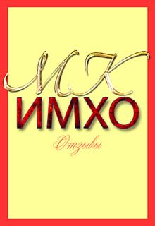 """Книга """"Мк Отзывы """" читать онлайн"""