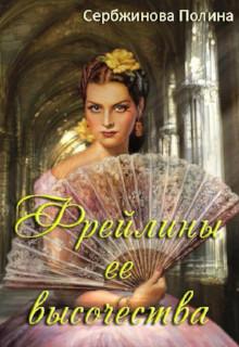 """Книга """"Фрейлины её высочества"""" читать онлайн"""