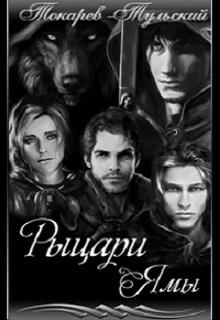 """Книга """"Рыцари Ямы"""" читать онлайн"""
