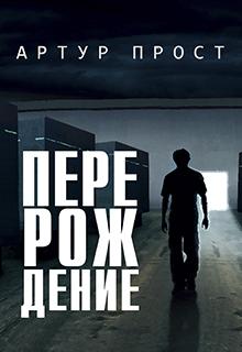 """Книга """"Перерождение"""" читать онлайн"""