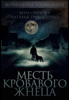 """Книга """"Месть Кровавого Жнеца"""" читать онлайн"""