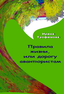 "Книга ""Правила жизни, или дорогу авантюристам"" читать онлайн"