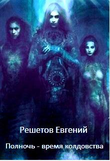 """Книга """"Полночь - время колдовства"""" читать онлайн"""