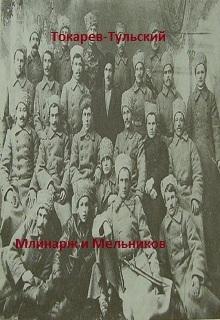 """Книга """"Млинарж и Мельников"""" читать онлайн"""
