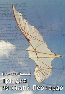 "Книга ""Три дня из жизни Леонардо"" читать онлайн"