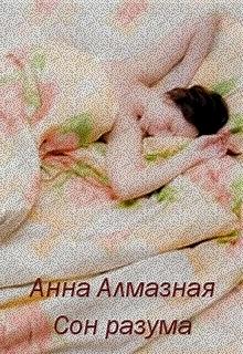 "Книга. ""Сон разума"" читать онлайн"
