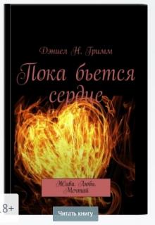 """Книга """"Пока бьется сердце"""" читать онлайн"""