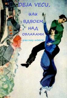 """Книга """"Deja Vecu, или Вдвоем над облаками"""" читать онлайн"""