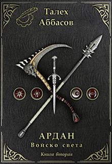 "Книга ""Ардан. Войско Света"" читать онлайн"