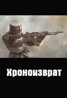 "Книга. ""Хроноизврат"" читать онлайн"