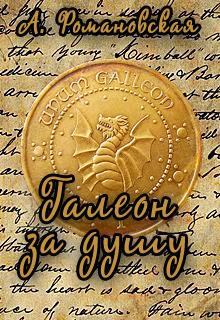 """Книга """"Галеон за душу или немного о продажности"""" читать онлайн"""