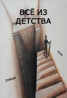 """Книга """"Всё из детства"""" читать онлайн"""
