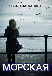 """Книга """"Морская"""" читать онлайн"""