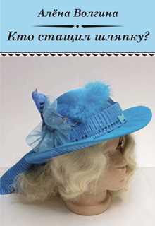 """Книга """"Кто стащил шляпку?"""" читать онлайн"""