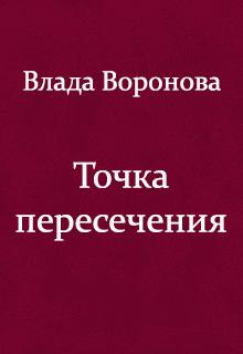 """Книга """"Точка пересечения"""" читать онлайн"""