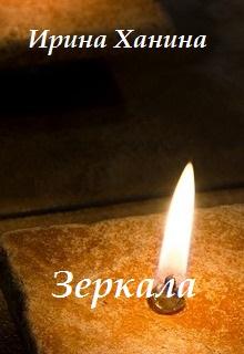 """Книга """"Зеркала"""" читать онлайн"""