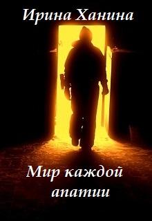 "Книга ""Мир каждой апатии"" читать онлайн"