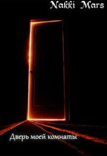 "Книга ""Дверь моей комнаты"" читать онлайн"