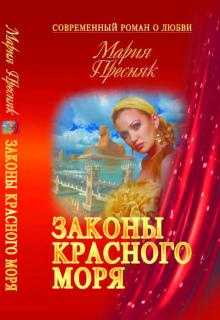 """Книга """"Законы Красного моря"""" читать онлайн"""