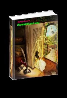 """Книга """"Меняющая миры"""" читать онлайн"""