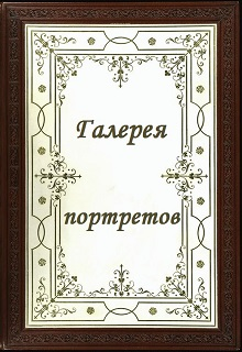 "Книга ""Галерея портретов"" читать онлайн"